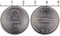 Изображение Монеты Китай 1 юань 1991 Медно-никель UNC