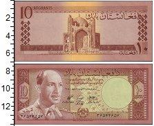 Изображение Боны Афганистан 10 афгани 1975  UNC Королевство
