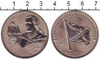 Монета Россия 1 империал Медно-никель 2016 UNC фото