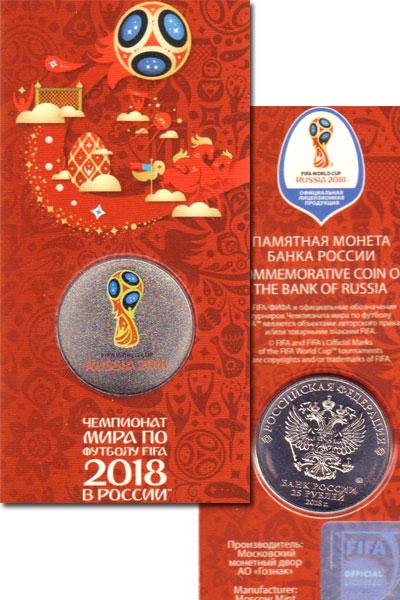 Изображение Подарочные монеты Россия 25 рублей, Чемпионат мира по футболу 2018 2016 Медно-никель UNC Купить цветную памят