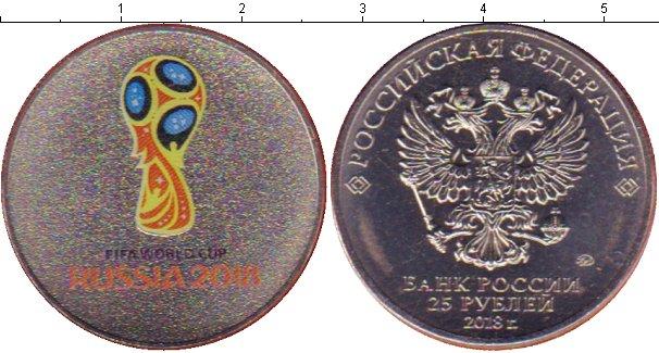 Монета 25 рублей чемпионат 2018 цена монеты ссср 1993