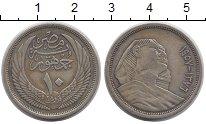 Изображение Монеты Египет 10 пиастров 1957 Серебро XF Сфинкс.