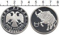Изображение Монеты Россия 3 рубля 2004 Серебро Proof- Телец спмд