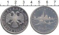 Изображение Монеты Россия 5 рублей 1993 Медно-никель Proof Троице - Сергиева  л