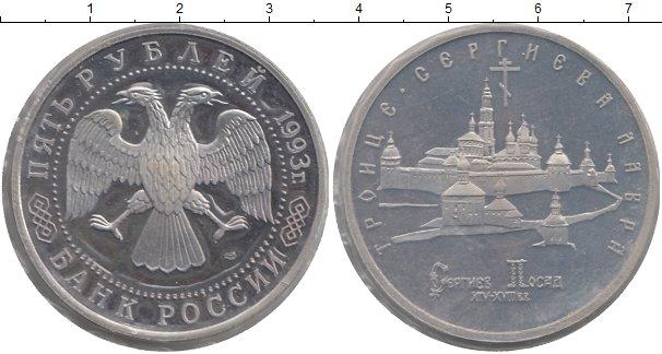 Картинка Монеты Россия 5 рублей Медно-никель 1993