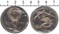 Изображение Монеты СССР 5 рублей 1991 Медно-никель Proof