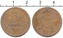 Изображение Монеты Россия СССР 3 копейки 1936 Латунь VF
