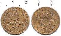 Изображение Монеты СССР 3 копейки 1938 Латунь VF
