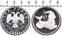 Изображение Монеты Россия 3 рубля 2003 Серебро Proof- Козерог
