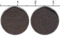 Изображение Монеты СССР 1/2 копейки 1927 Медь