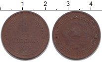 Изображение Монеты СССР 1 копейка 1924 Латунь