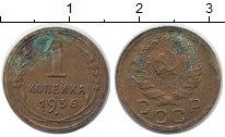 Изображение Монеты СССР 1 копейка 1936 Латунь