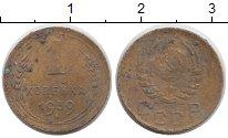 Изображение Монеты СССР 1 копейка 1939 Латунь