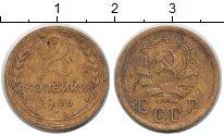 Изображение Монеты СССР 2 копейки 1936 Латунь