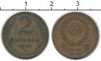 Изображение Монеты СССР 2 копейки 1941 Латунь