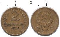 Изображение Монеты СССР 2 копейки 1946 Латунь