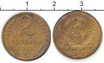 Изображение Монеты СССР 2 копейки 1955 Латунь