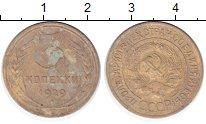 Изображение Монеты СССР 3 копейки 1929 Латунь
