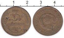 Изображение Монеты СССР 3 копейки 1934 Латунь