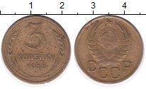 Изображение Монеты СССР 3 копейки 1938 Латунь