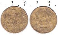 Изображение Монеты СССР 3 копейки 1941 Латунь