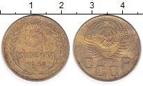 Изображение Монеты СССР 3 копейки 1954 Латунь