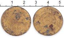 Изображение Монеты СССР 5 копеек 1932 Латунь