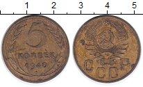 Изображение Монеты СССР 5 копеек 1940 Латунь