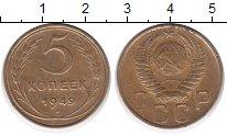Изображение Монеты СССР 5 копеек 1949 Латунь