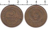 Изображение Монеты СССР 5 копеек 1955 Латунь