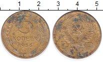 Изображение Монеты СССР 5 копеек 1956 Латунь