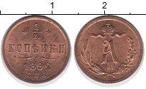 Изображение Монеты 1881 – 1894 Александр III 1/4 копейки 1892 Медь UNC-