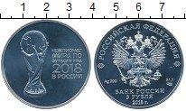 Изображение Монеты Россия 3 рубля 2018 Серебро UNC