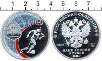 Изображение Монеты Россия 3 рубля 2018 Серебро Proof