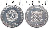 Изображение Монеты Болгария 5 лев 1973 Серебро UNC-