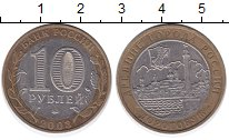 Изображение Монеты Россия 10 рублей 2003 Биметалл XF Дорогобуж