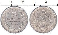 Изображение Монеты 1825 – 1855 Николай I 25 копеек 1855 Серебро XF-