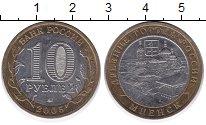 Изображение Монеты Россия 10 рублей 2005 Биметалл XF