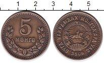 Изображение Монеты Монголия 5 мунгу 1945 Бронза VF