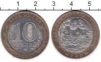 Изображение Монеты Россия 10 рублей 2003 Биметалл XF Муром Древние города