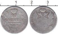 Изображение Монеты 1801 – 1825 Александр I 10 копеек 1823 Серебро F