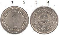 Изображение Монеты Югославия 1 динар 1990 Медно-никель XF