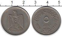 Изображение Барахолка Египет 5 пиастров 1967 Медно-никель XF