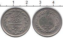 Изображение Дешевые монеты Иран 2 риала 1991 Медно-никель XF