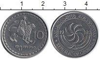 Изображение Барахолка Грузия 10 тетри 1993 Медно-никель XF