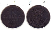 Изображение Монеты 1894 – 1917 Николай II 1/2 копейки 1913 Медь VF