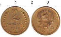 Изображение Монеты СССР 2 копейки 1936 Медь VF