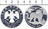Изображение Монеты Россия 3 рубля 2011 Серебро Proof- Сохраним  наш  мир.