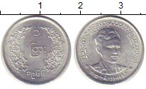 Изображение Монеты Мьянма Бирма 50 пья 1966 Алюминий XF