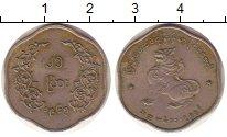 Изображение Монеты Бирма 25 пья 1959 Медно-никель XF
